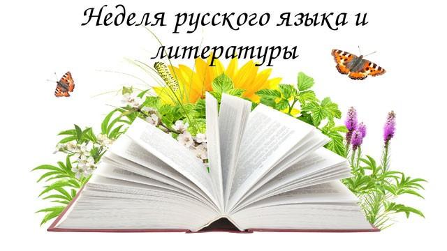Неделя русского языка и литературы 2021