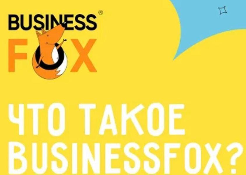 Новинка - обучающий курс BUSINESSFOX®